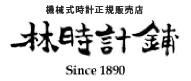 三重県津市の機械式時計修理・販売 林時計鋪